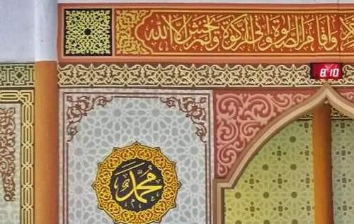 2 Kaligrafi Mihrab Masjid Cat MDF