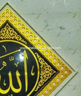 Kaligrafi Allah Muhammad Bahan ACP 17