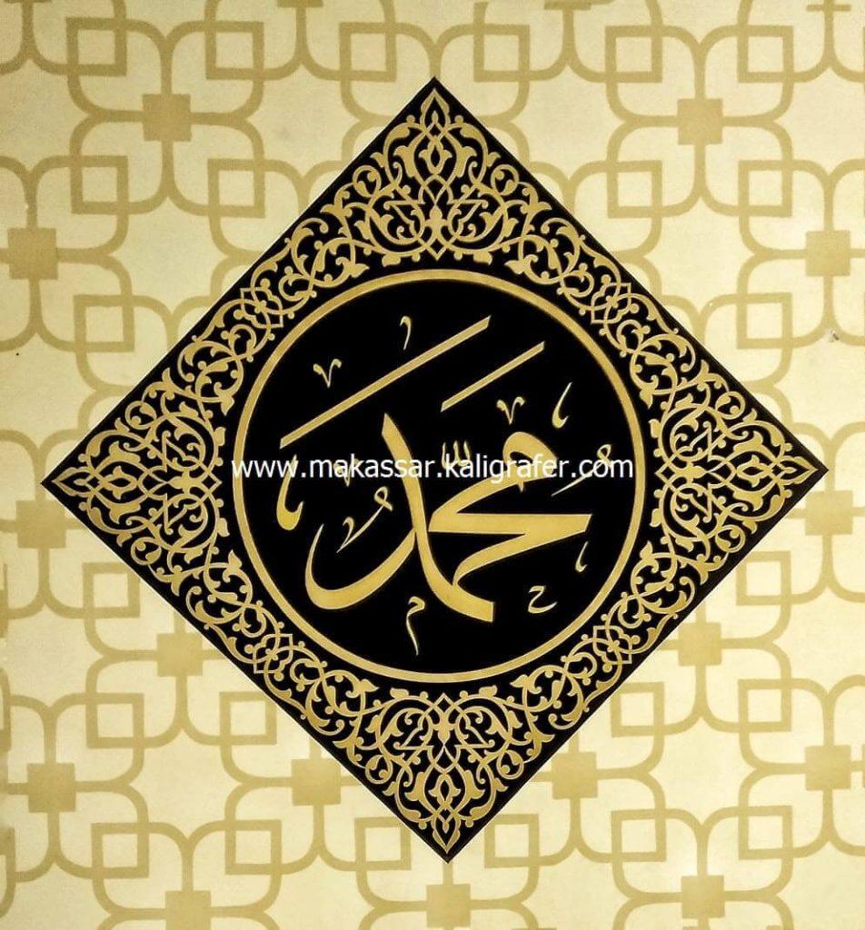 Kaligrafi Allah Muhammad Bahan Cat 1