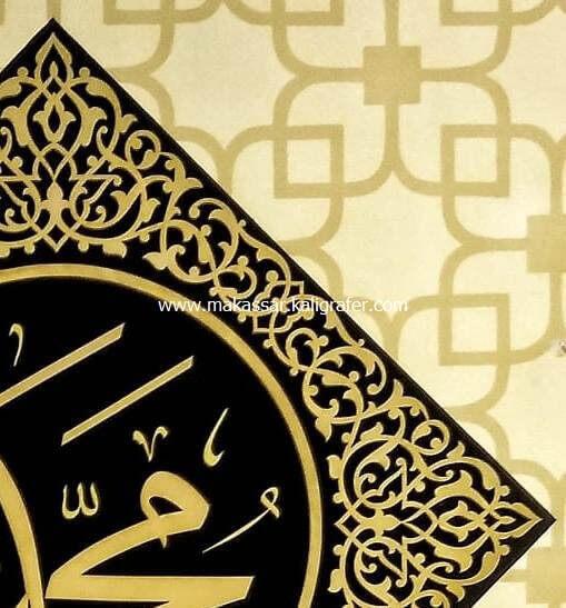 Kaligrafi Allah Muhammad Bahan Cat 2