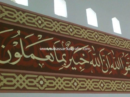 gambar kaligrafi dinding memanjang 2