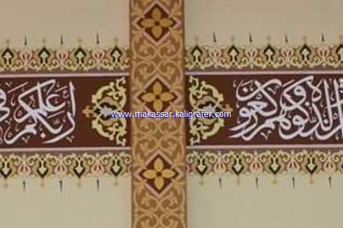 kaligrafi dinding memanjang 2